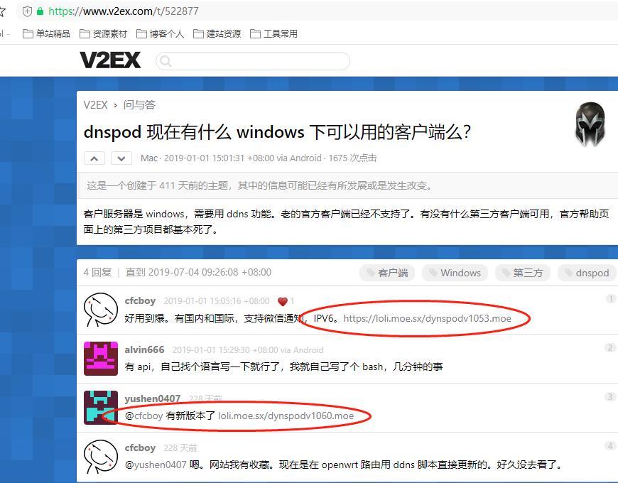 力推Windows版的DNSPod的动态解析软件DynSpod v2.0.0.1