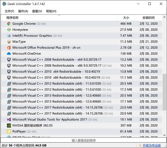 Geek Uninstaller Free 很好用的windows下的卸载工具