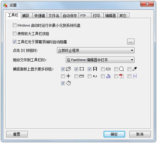 FastStone Capture (屏幕截图) V9.3 绿色汉化版