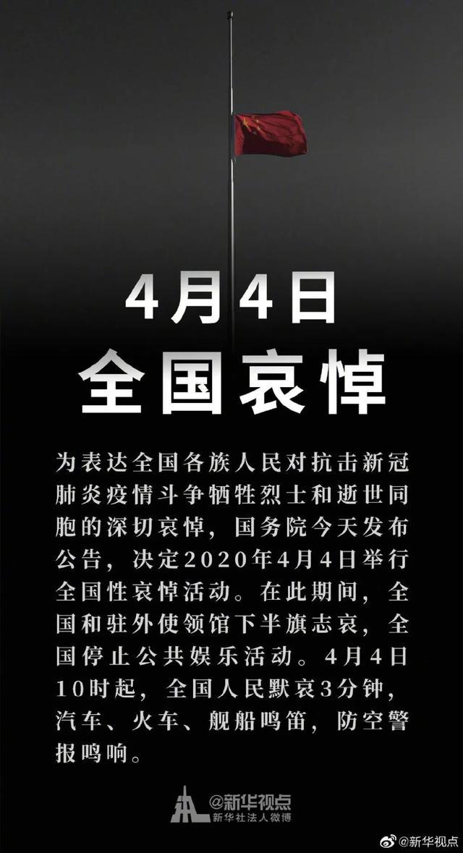 国务院公告:2020年4月4日10时全国人民默哀3分钟
