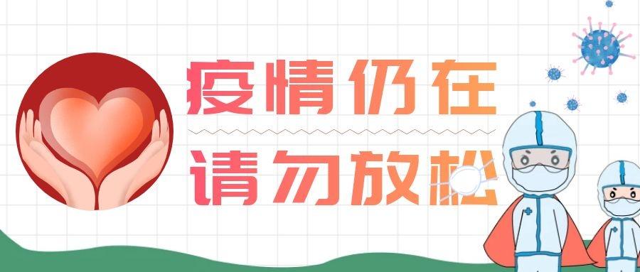 钟南山呼吁公众继续保持距离 低风险不等于无风险